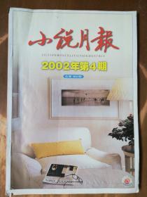 小说月报(2002-4、12)(有迟子建、毕淑敏、石钟山等作品)