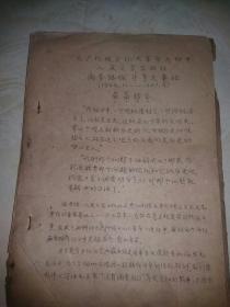 两条路线斗争大事记1665——1967(油印)14页双面