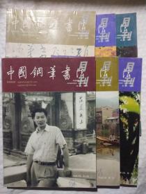 中国钢笔书法  2010年第2,3,4,5,6,7期///6期合售