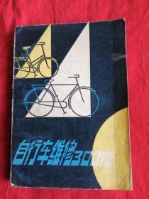 自行车修理300问