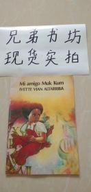 【外文原版】Mi  amigo  Muk  Kum  IVETTE  VIAN  ALTAPPIBA