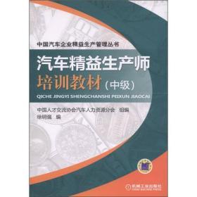 中国汽车企业精益生产管理丛书:汽车精益生产师培训教材[ 中级]