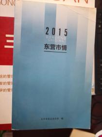 东营市情(2015)【南车库】102
