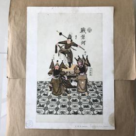 老年画:战磐河(杨柳青版画),4开,天津美术出版社1956年1版1印