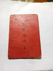 1950年:北京市中苏友好协会会员证明书 见图