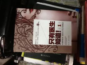 只有医生知道1:@协和张羽 发给天下女人的私信=
