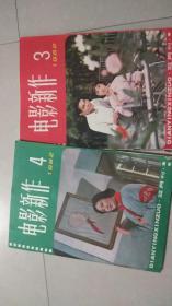 电影新作1982(3.4)