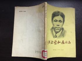 怀念蔡和森同志(80年1版1印4000册)