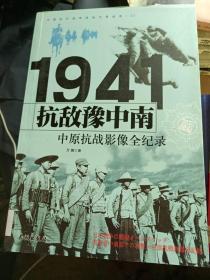 抗敌豫中南.中原抗战影像全纪录---[ID:15209][%#113E1%#]---[中图分类法][!E296.93抗日战争时期(1937~1945年)!]