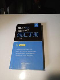 10年经典CET:英语1-6级词汇手册