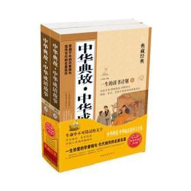 中华典故中华成语故事大全集(上下)