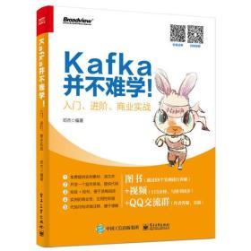 Kafka并不难学 入门 进阶 商业实战