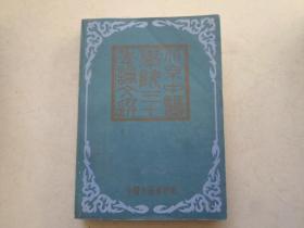 北京中医学院三十年论文选1956--1986
