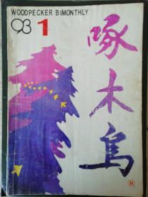 啄木鸟1993年1 纪实小说:天网  张平 著  镇海王  梁晓瑜 著   北方那篇红罂粟  袁晓川   著    情人  王斯维 著