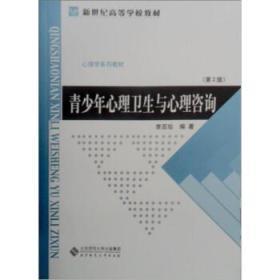 新世纪高等学校教材:青少年心理卫生与心理咨询(修订版)