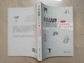 """寻找法律的印迹. 2. 中国卷 : 从独角神兽到""""六法全书"""""""