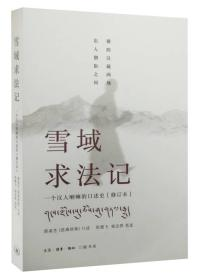 雪域求法记:一个汉人喇嘛的口述史 全新带塑封sl