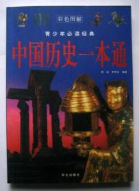 中国历史一本通(彩色图解)