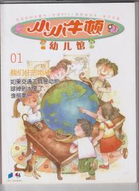 小小牛顿幼儿馆 智慧游戏本 1-6