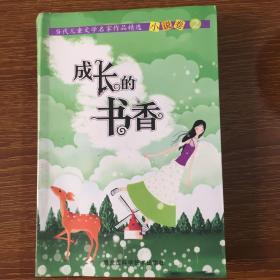 成长的书香:当代儿童文学名家作品精选.2