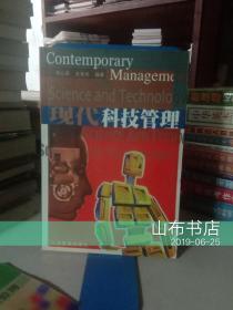 现代科技管理【一版一印、仅3000册】