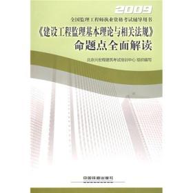《建设工程监理基本理论与相关法规》命题点全面解读