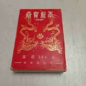 英语365天-学英语日历 1982年盒装