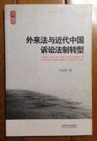 外来法与近代中国诉讼法制转型