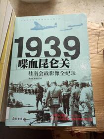 喋血昆仑关.桂南会战影像全纪录---[ID:15219][%#113E3%#]---[中图分类法][!E296.93抗日战争时期(1937~1945年)!]