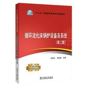循环流化床锅炉设备及系统(第二版)
