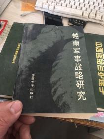 越南军 事战略研究【印350册】