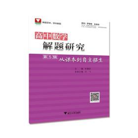 高中数学解题研究 第5辑 正版    齐建民     本册   汪飞  9787308170796