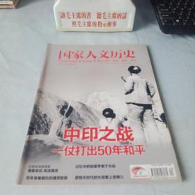 《国家人文历史》(2013年第20期)