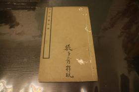 民国老字帖:《原石拓刘熊碑》  中华书局线装初版 张子秀存玩
