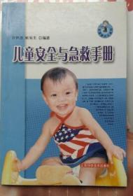 儿童安全与急救手册