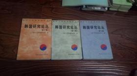 韩国研究论丛(第七、八、十辑) 3本合售