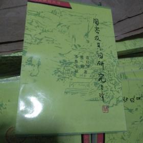 周密及其词研究-词学研究丛书  1993年一版一印     仅700册品佳包邮!