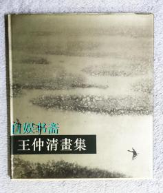 王仲清画集(布面精装+书衣)