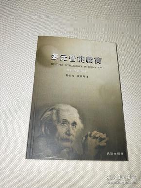 多元智能教育:理论·实践·课程