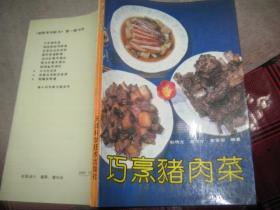巧烹猪肉菜