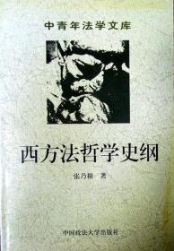 西方法哲学史纲(增补修订版)(自藏,品相十品近全新)
