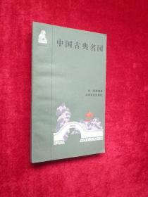 中国古典名园