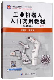 工业机器人入门实用教程 张明文编  哈尔滨工业大学出版社