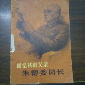 回忆我的父亲朱德委员长(王书朋,汪国风,张德育插图本)
