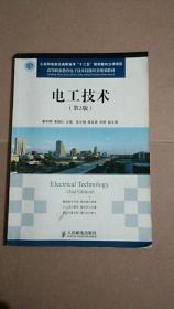 高等职业教育电子技术技能培养规划教材:电工技术(第2版)