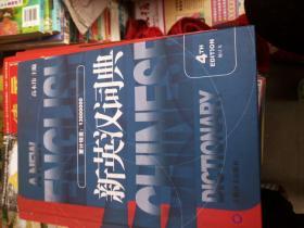 新英汉词典。4