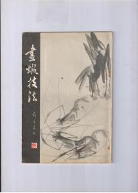 《画虾技法》【齐白石画派基础技法】