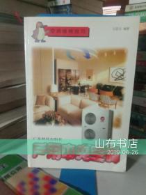 空调维修技巧:户用中央空调