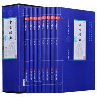9787519016876-hs-《古文观止》 平装插盒8卷