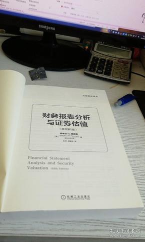 财务报表分析与证券估值(原书第5版)